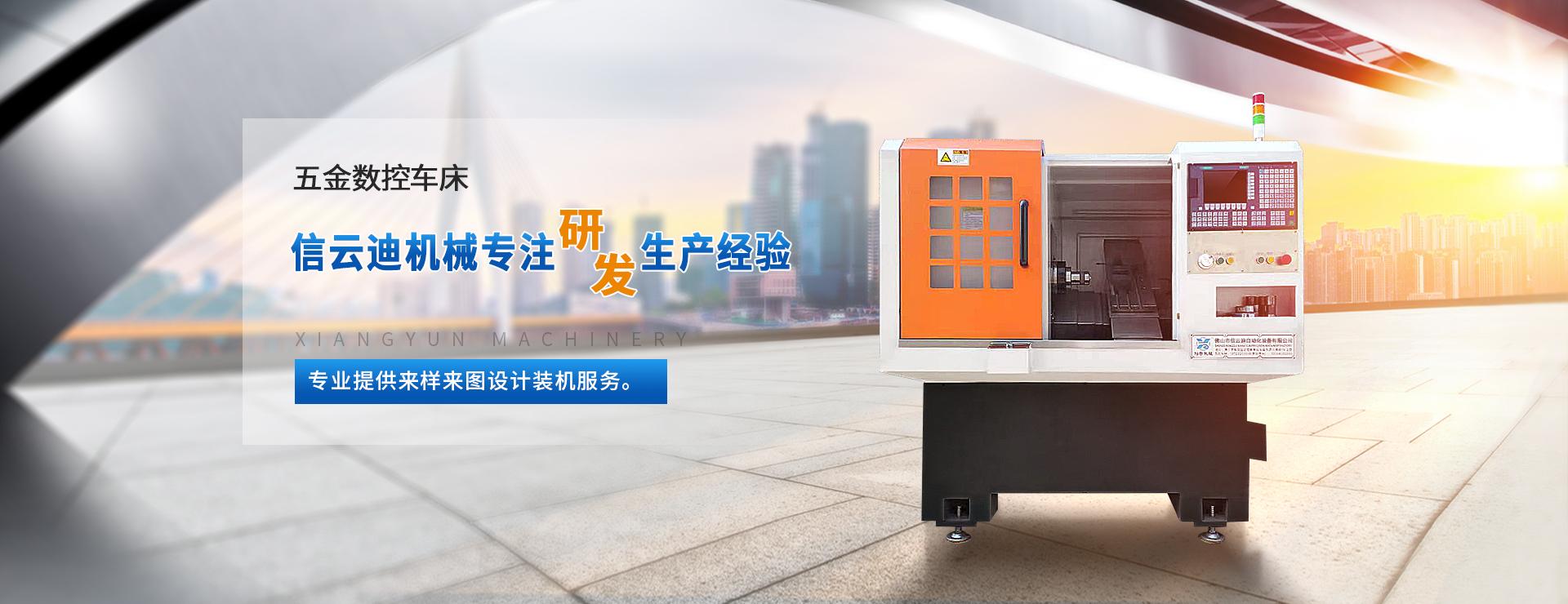 广东数控车床 液压自动化设备 门窗滑轮车床
